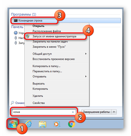 Запуск командной строки для форматирования диска в Windows 7