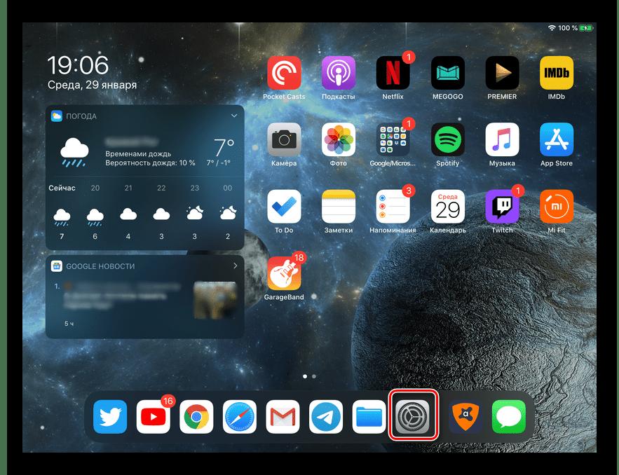 Запуск настроек iPad для проверки наличия обновлений iPadOS
