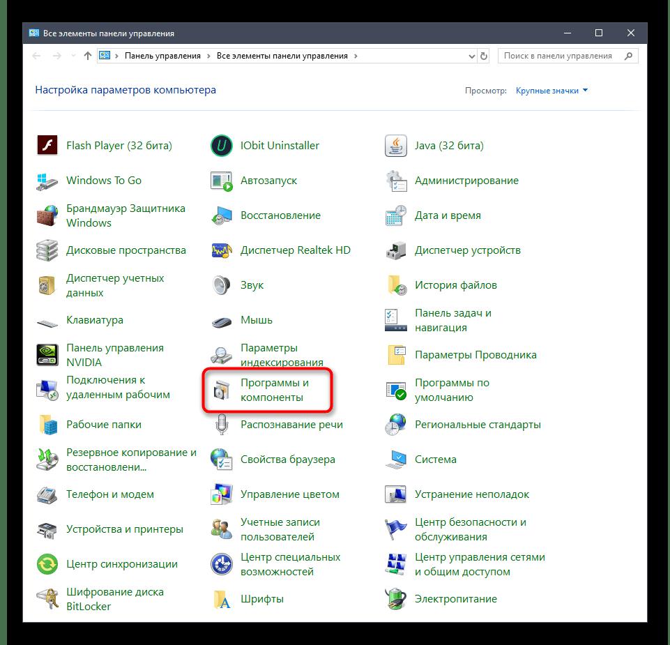 Запуск окна Программы и компоненты для устранения ошибки Служба Net View не запущена в Windows 10
