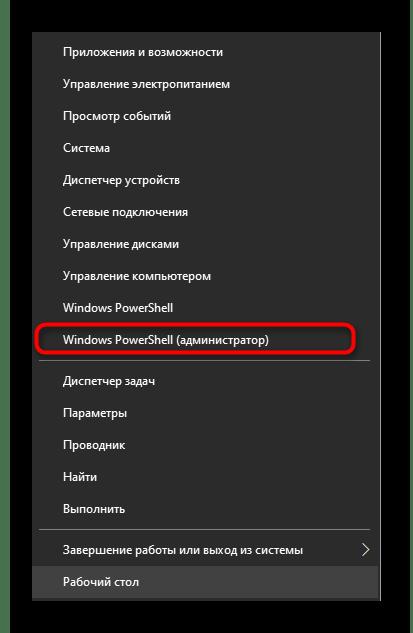 Запуск PowerShell для изменения типа сети в Windows 10