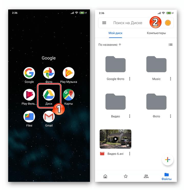 Запуск приложения Google Диск для Android, авторизация