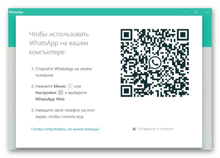 Запуск приложения WhatsApp для Windows