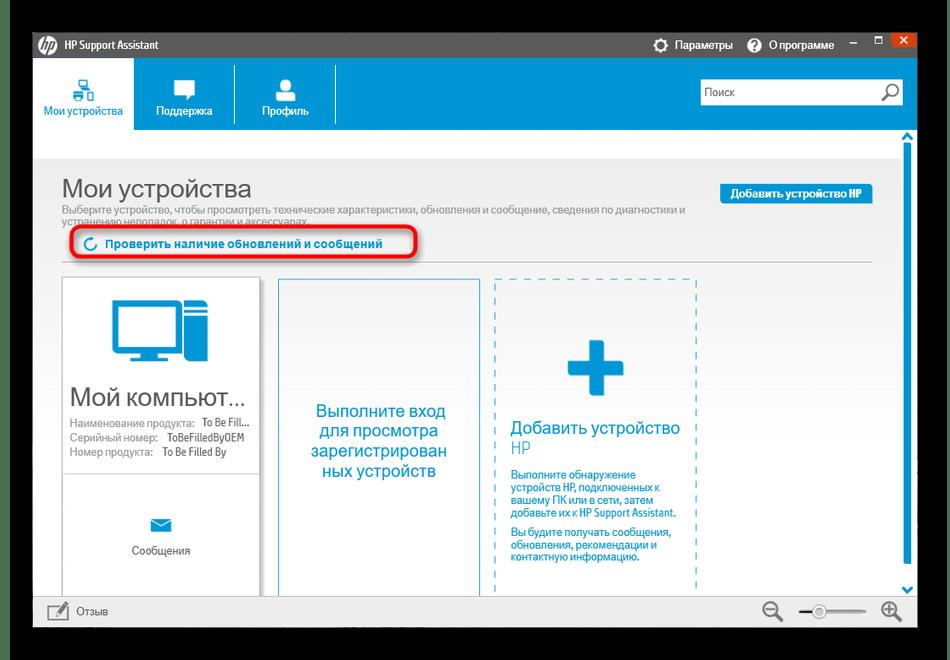 Запуск проверки обновлений драйверов через утилиту HP Support Assistant