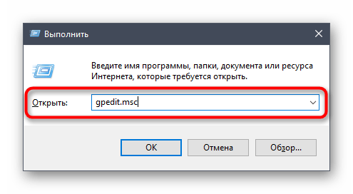 Запуск редактора групповых политик для изменения маркировки администратор в Windows 10