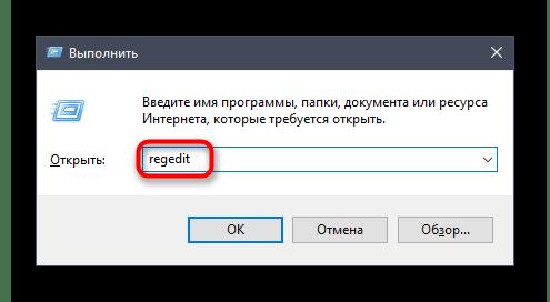 Запуск редактора реестра для исправления ошибки Служба Net View не запущена в Windows 10