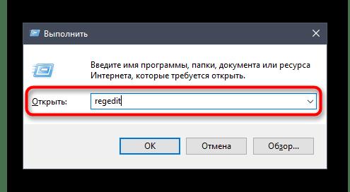 Запуск редактора реестра для изменения типа сети в Windows 10