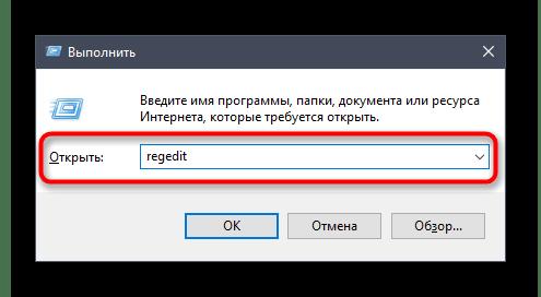 Запуск редактора реестра для отключения акселерации мыши в Windows 10