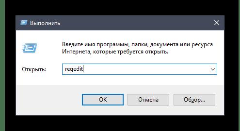 Запуск редактора реестра для отключения синих стрелок на ярлыках в Windows 10