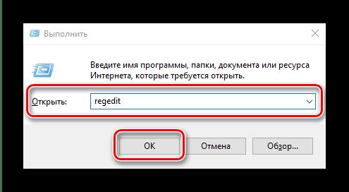 Запуск редактора реестра для удаления торрент-клиента из автозапуска Windows 10