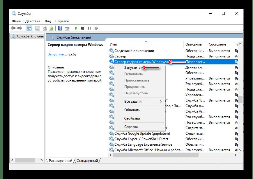 Запуск сервера кадров камеры Windows 10
