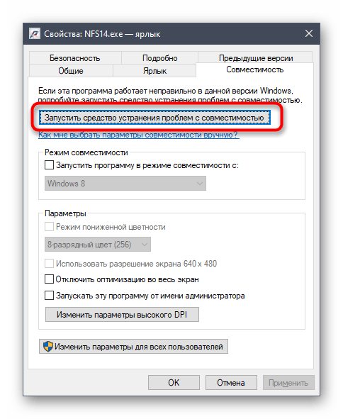 Запуск средства исправления неполадок с совместимостью при трудностях с опцией DirectPlay в Windows 10