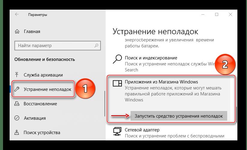 Запуск средства устранение неполадок магазина Windows