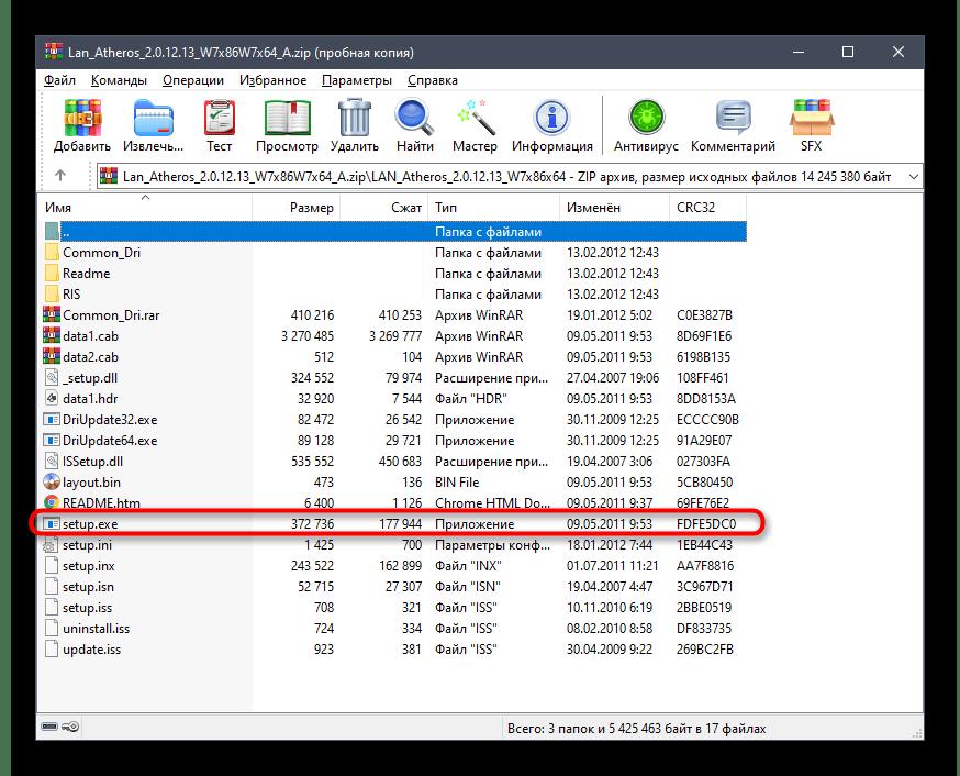 Запуск установщика драйвера Acer Aspire V3-551G с официального сайта