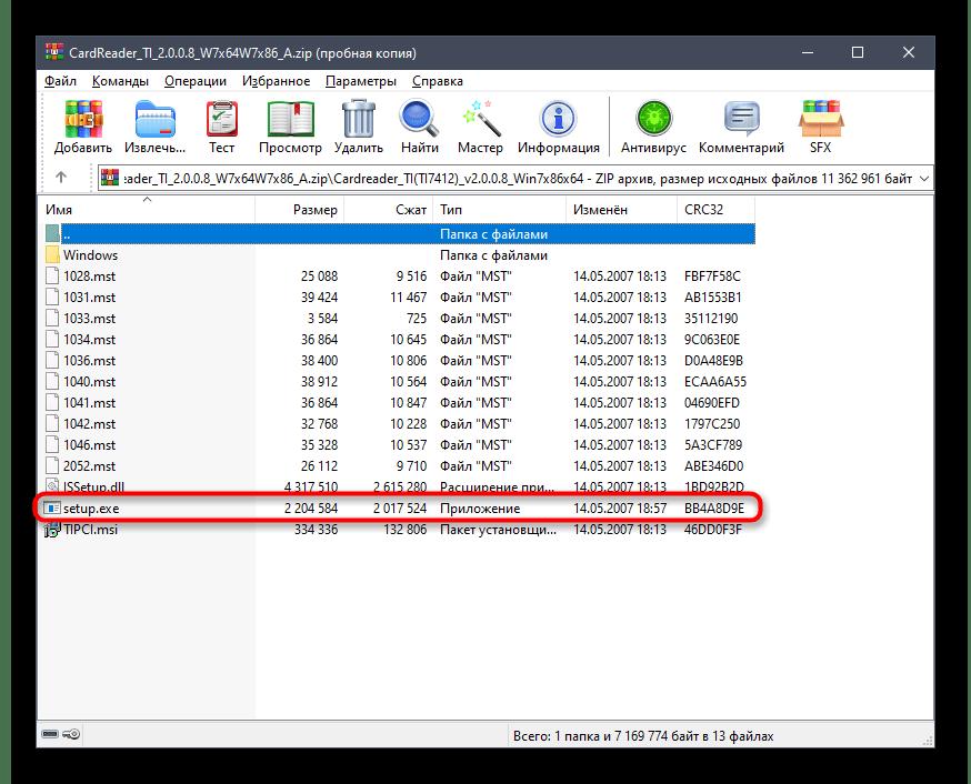 Запуск установщика драйвера Acer Extensa 5220 с официального сайта