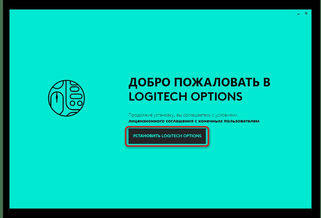Запуск установщика драйвера для Logitech M185 с официального сайта