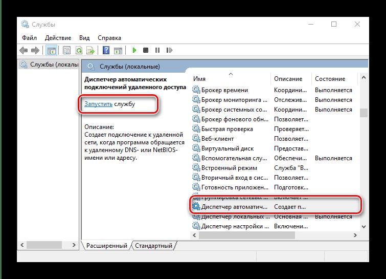 Запуск вторичных служб для решения проблемы с выключеной потоковой передачей данных на Windows 10