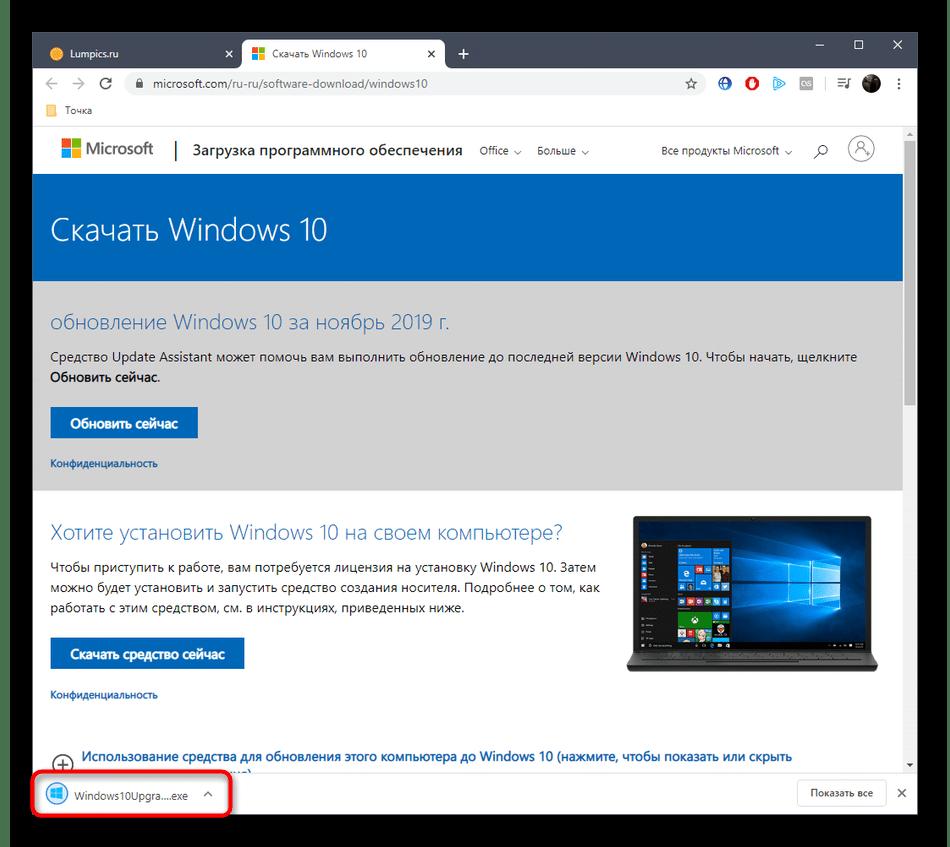 Запуск загруженного средства автоматического обновления Windows 10