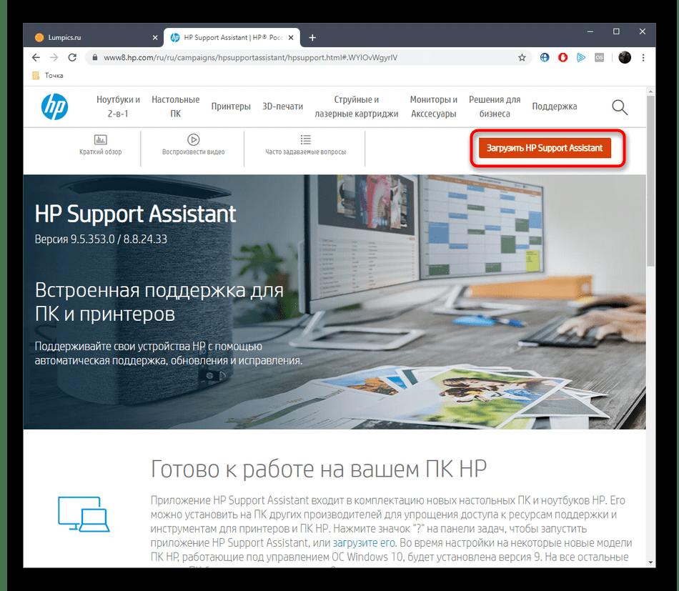 Запуск загрузки утилиты HP Support Assistant с официального сайта