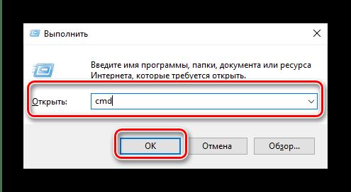 Запустить командную строку для устранения проблем с запуском GTA V в Windows 10