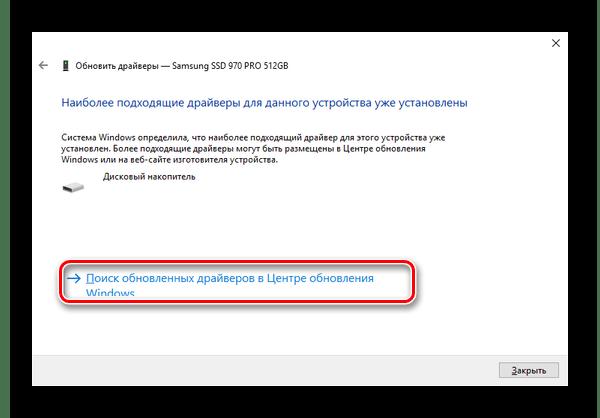 Завершение поиска драйверов в Windows