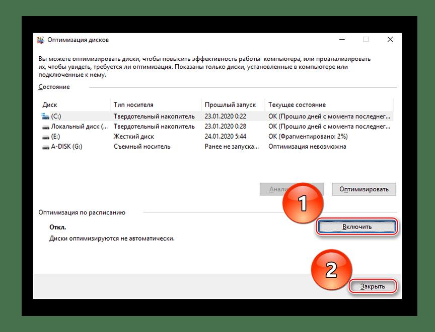 Завершение работы в приложении Оптимизация дисков в Windows 10