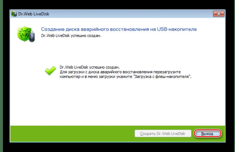 Завершение создания аварийного диска в Dr.Web LiveDisk