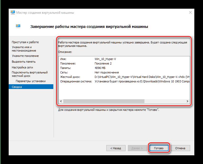 Завершение создания виртуальной машины Hyper-V в Windows 10