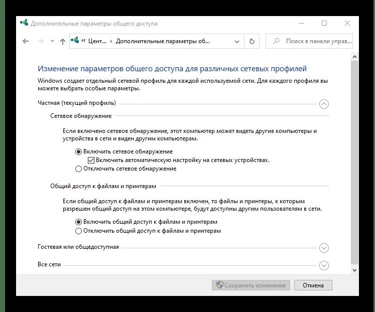Активация сетевого окружения в Windows 10