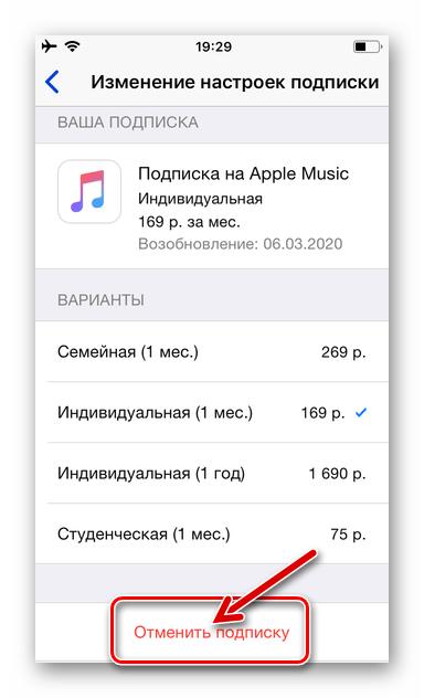Apple App Store отмена подписки на Эппл Мьюзик в настройках учетной записи