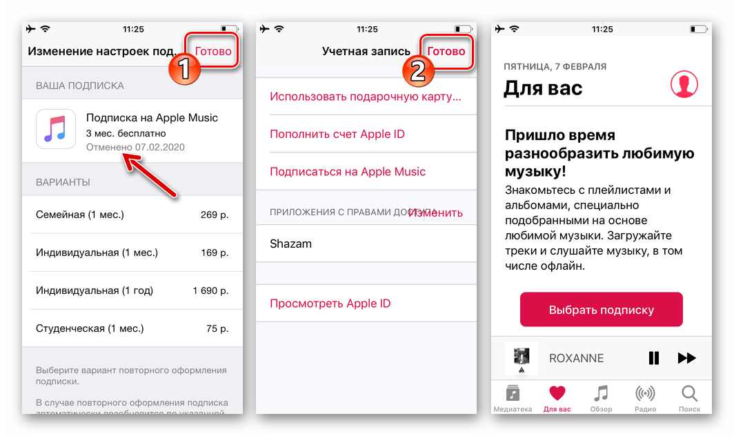 Apple Music на iPhone - операция по отмене подписки через программу Музыка завершена успешно
