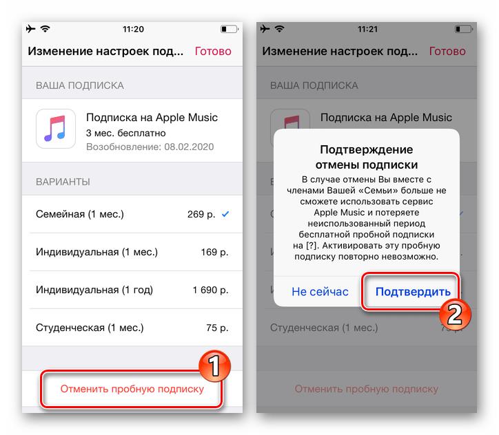 Apple Music на iPhone - Отмена подписки через программу Музыка, подтверждение действия