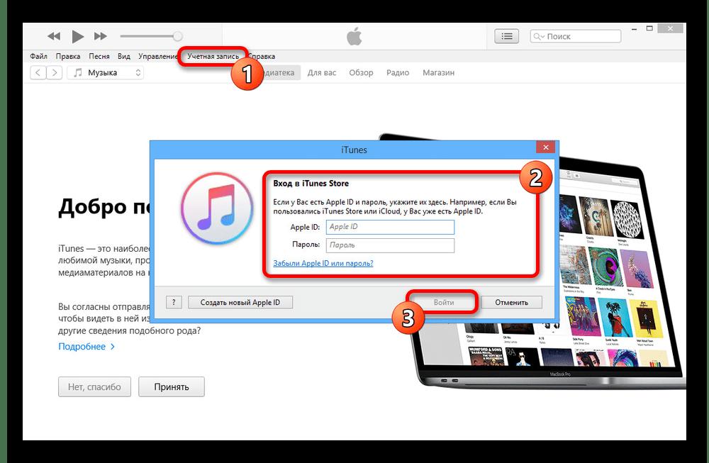 Авторизация в программе iTunes на компьютере