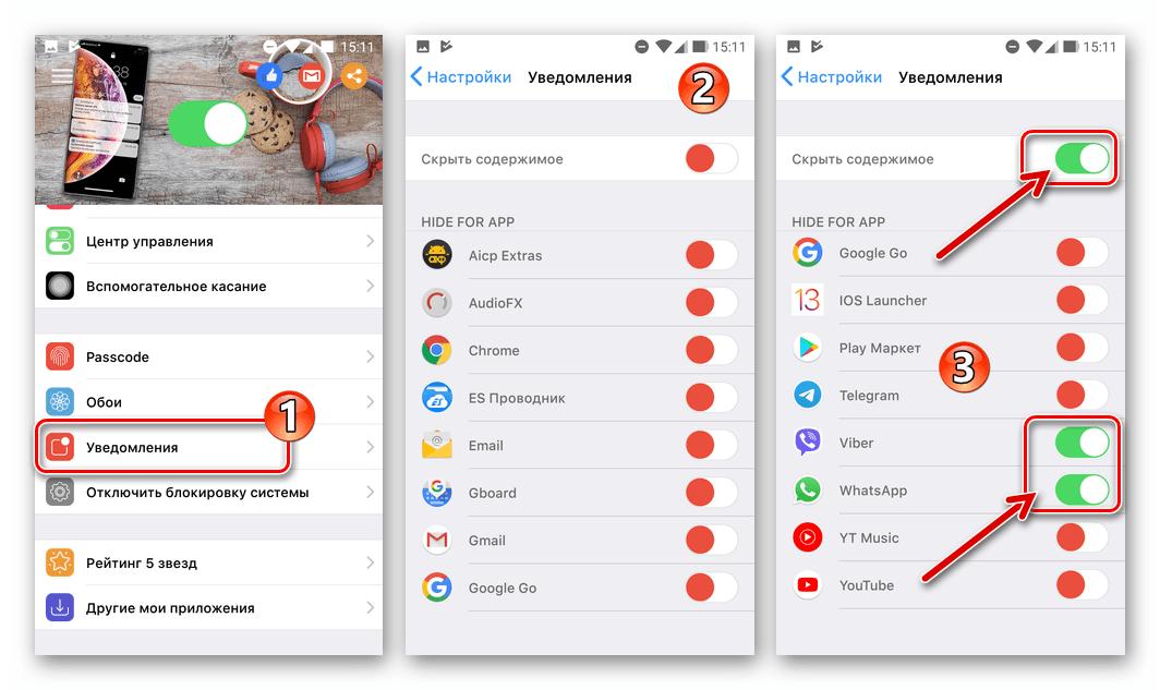 Блокировка экрана и уведомления iOS 13 отключение содержимого и оповещений из отдельных приложений