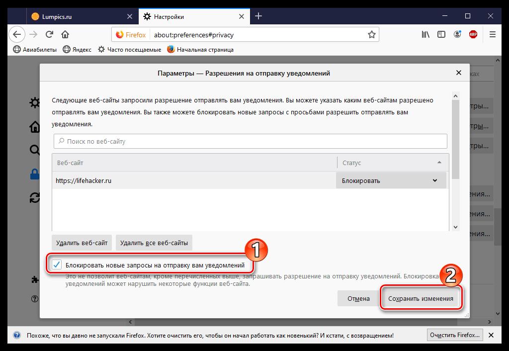 Блокировка запросов на отправку уведомлений в Mozilla Firefox