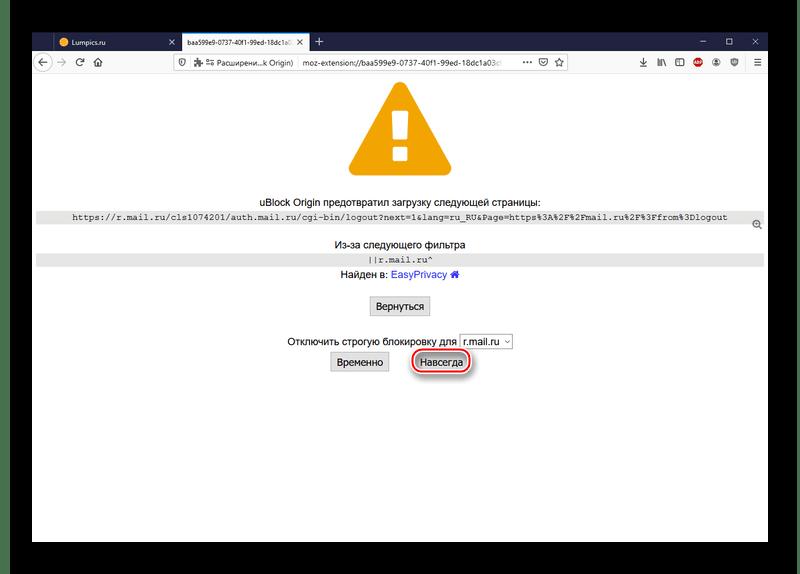 Чрезмерная строгость uBlock Origin в Mozilla Firefox