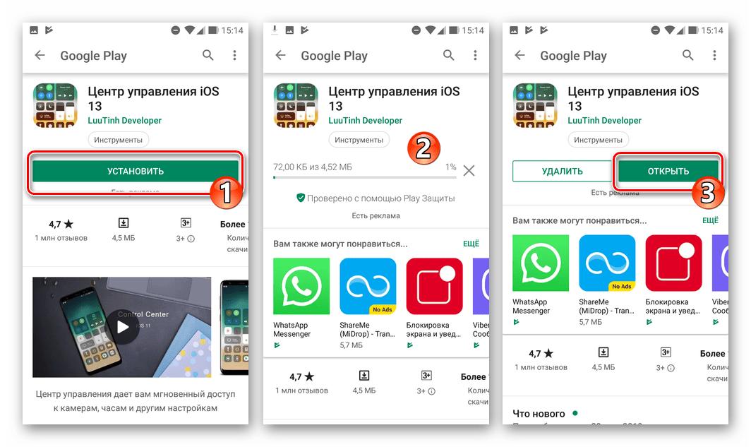 Центр управления iOS13 для Android - установка приложения из Google Play Маркета