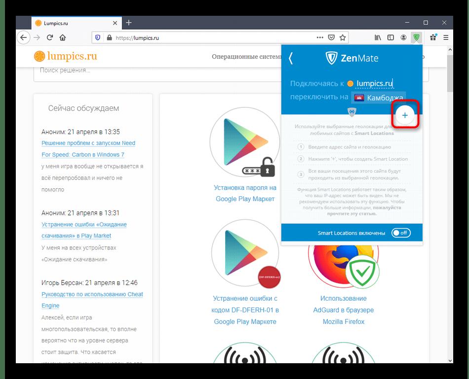 Добавление локального правила в расширении ZenMate в Mozilla Firefox