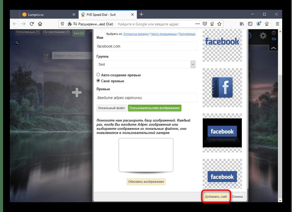 Добавление сайта в визуальные закладки через Speed Dial в Mozilla Firefox