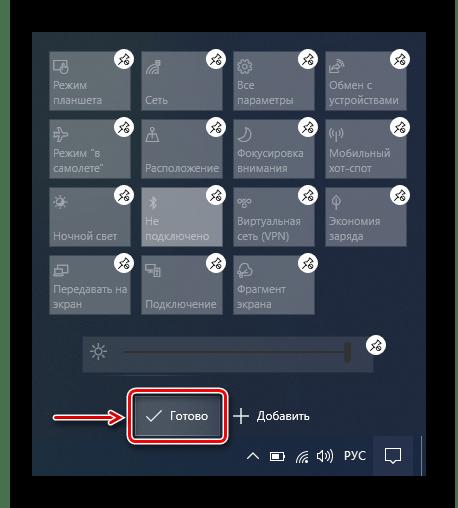 Добавление шкалы яркости в ЦУ Windows