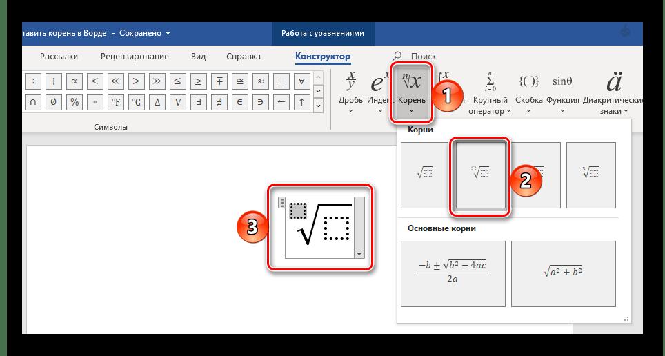 Добавление символа арифметического корня в n-степени в Microsoft Word