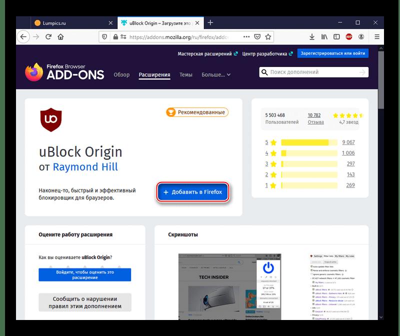 Добавление uBlock Origin в Mozilla Firefox
