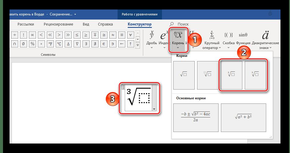 Добавление знака квадратного или кубического корня в Microsoft Word
