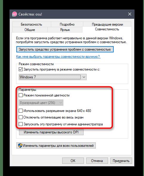 Дополнительные настройки совместимости для старой игры в Windows 10