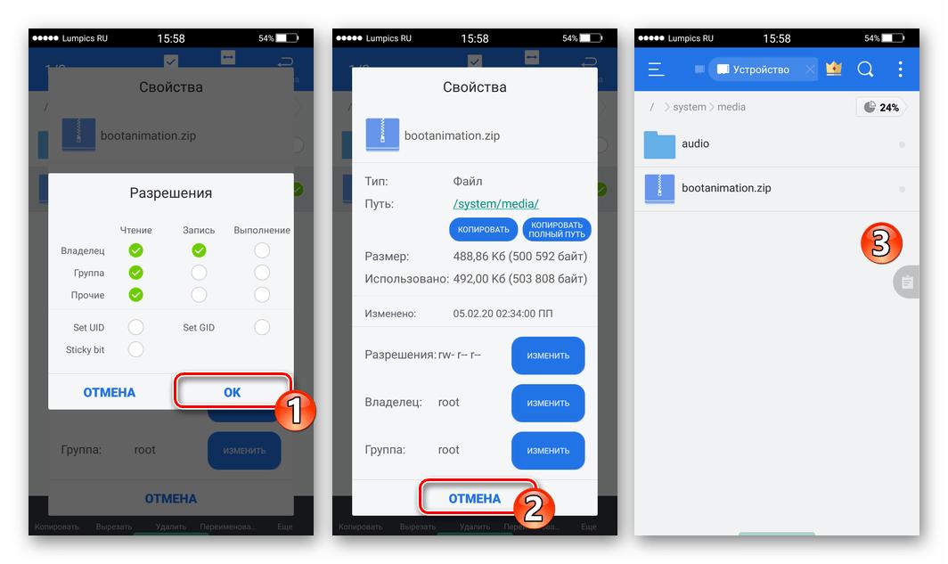 ES File Explorer для Android сохранение внесенных в свойства файла бутанимации изменений