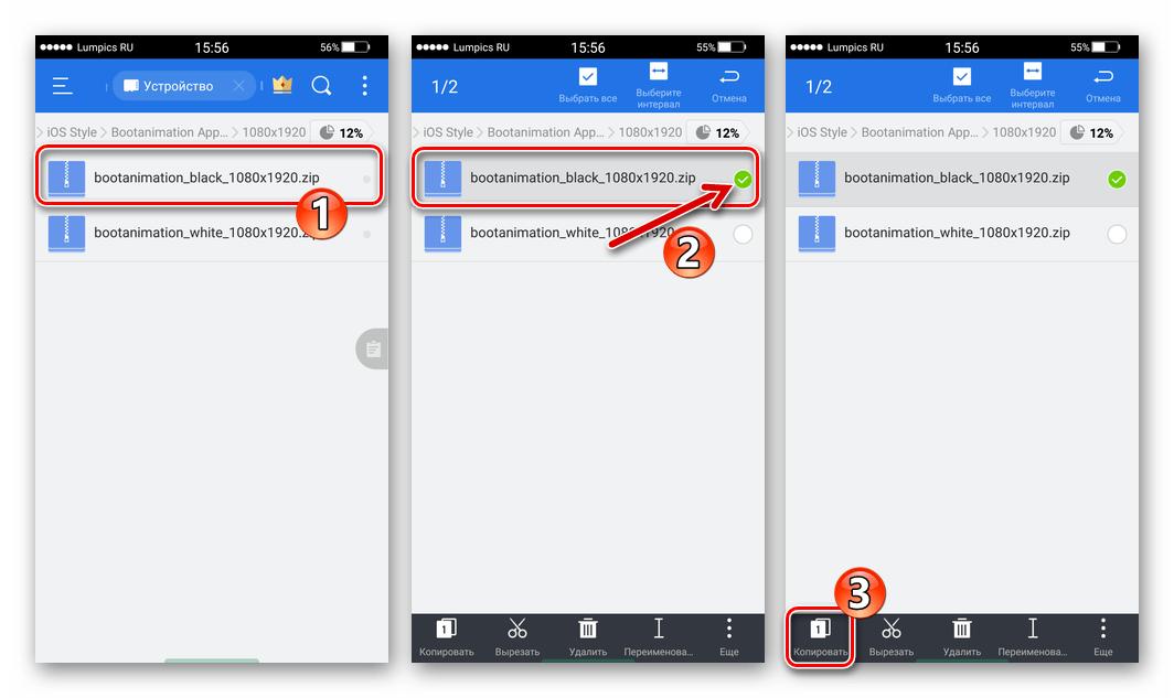 ES Проводник для Android - копирование файла бут-анимации для помещения в системную папку
