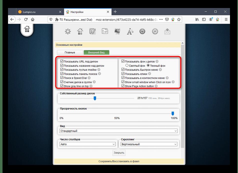 Главные настройки внешнего вида расширения Speed Dial в Mozilla Firefox