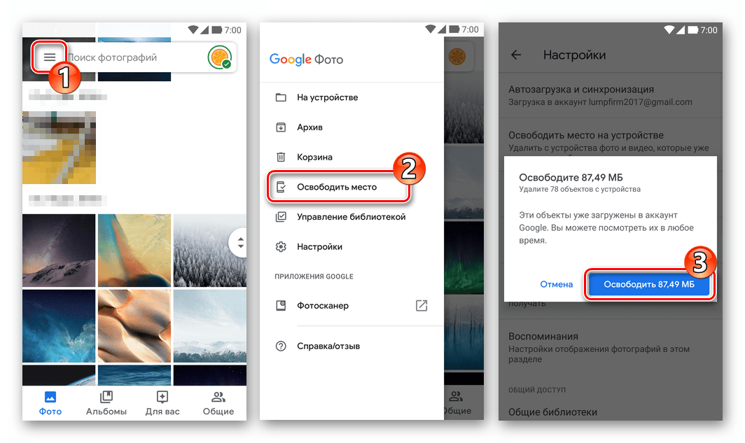 Google Фото для Android опция Освободить место на устройстве в главном меню приложения