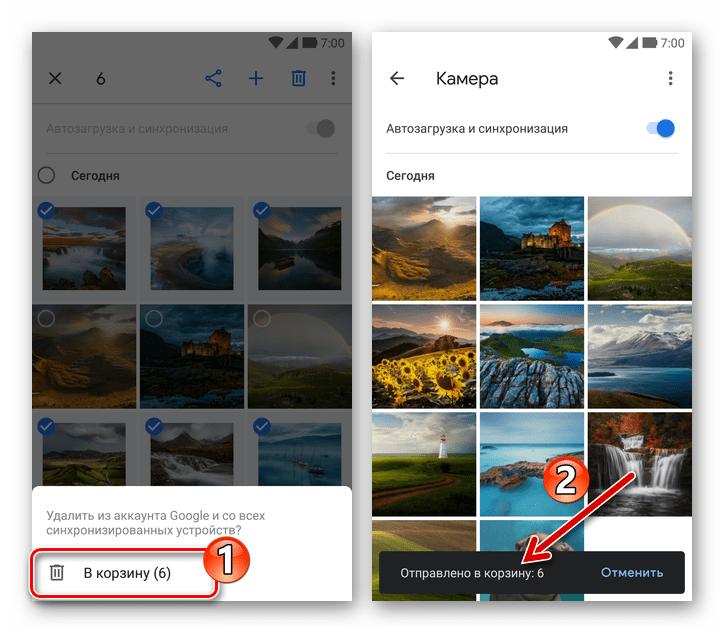 Google Фото для Android - перемещение выбранных фото в Корзину приложения