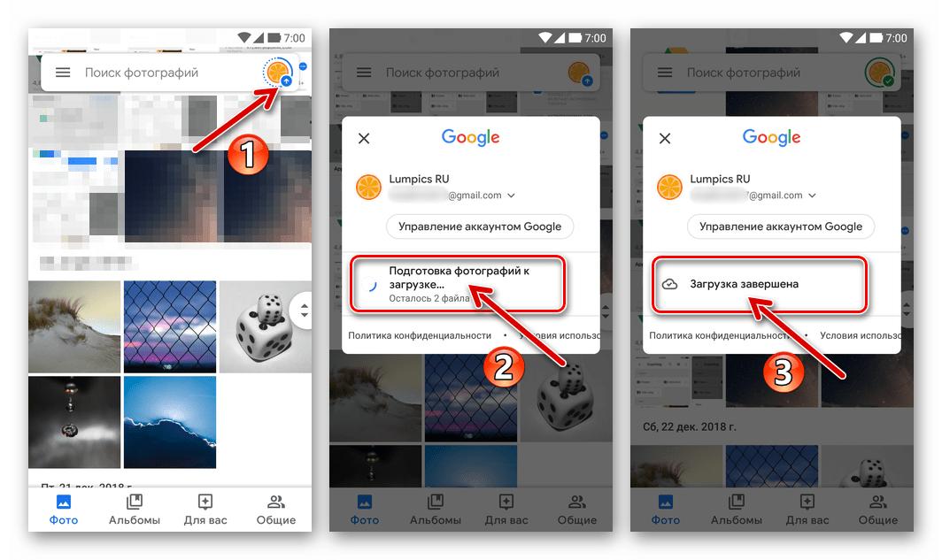 Google Фото для Android процесс автоматической выгрузки изображений с девайса в облако