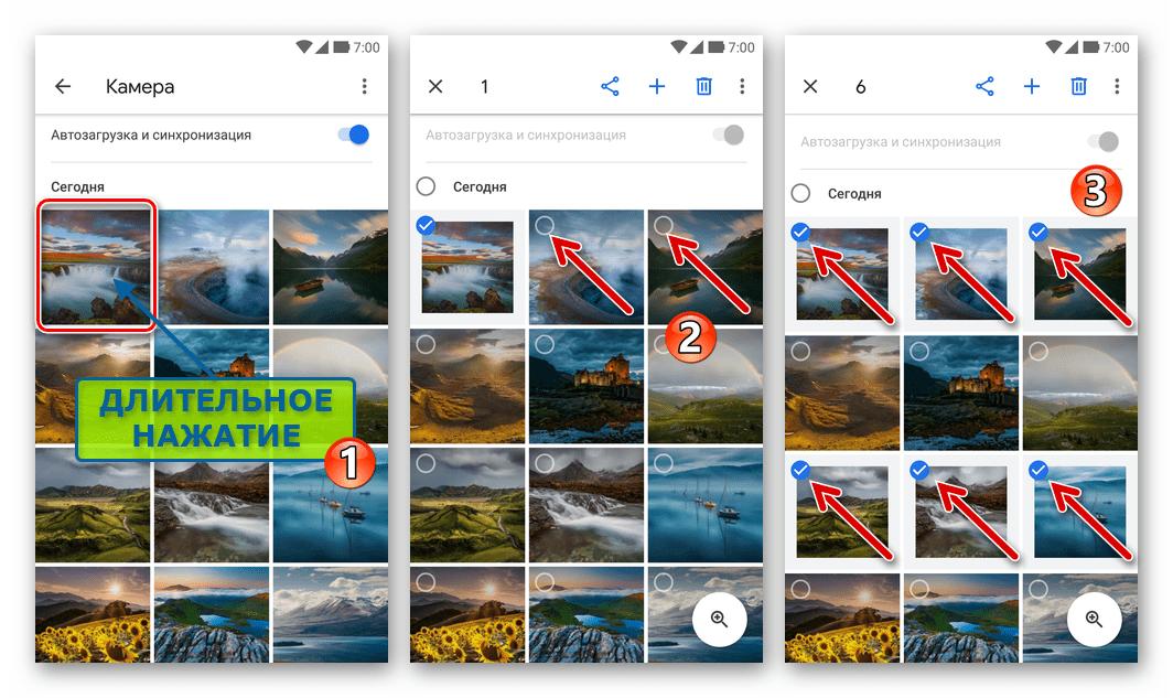 Google Фото для Android - выбор нескольких изображений, подлежащий удалению